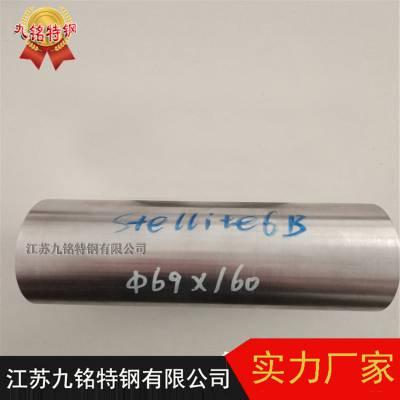 供应Stellite6铸件 Stellite6铸棒 司太立合金锻件 Stellite6锻棒加工厂家