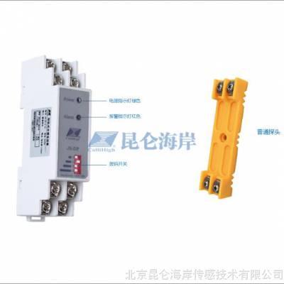 北京昆仑海岸导轨式安装普通探头水浸变送器JS-DP-2C现货