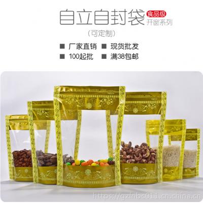 金边印刷通用袋批发透明自立拉链密封袋花茶水果包装多规格选择定制