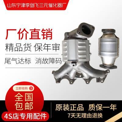 现代悦动 瑞纳 朗动 起亚K2 福瑞迪三元催化器保验车原装总成