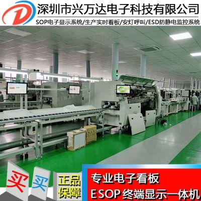 兴万达五金冲压Ewi系统/精密机械Ewi系统/制造业dsop系统/DSOP电子看板/电子看板系统