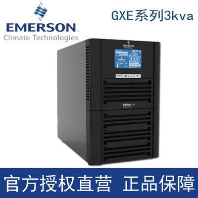艾默生UPS厂家直销ITA20K 不间断稳压20000VA在线式艾默生电源 本产品支持七天无理