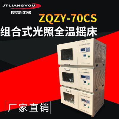 ZQZY-70CS 组合式光照全温摇床