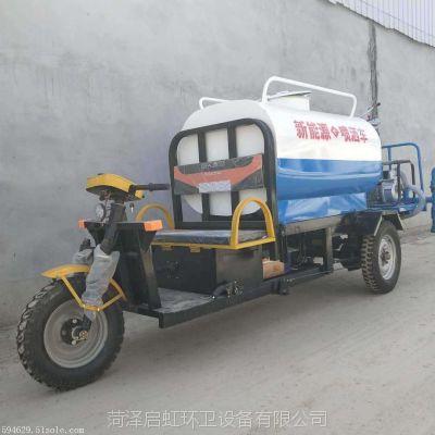 菏泽启虹环卫设备有限公司厂家直销各种垃圾车3-4方三轮洒水车