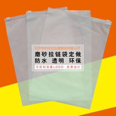 厂家供应 塑料文件袋 透明文件袋 拉链文件袋