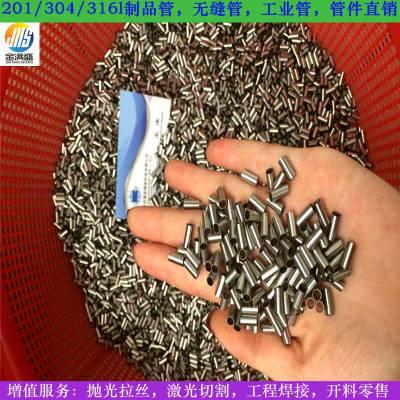 不锈钢316L材质精密管|订做SUS316l不锈钢无缝管