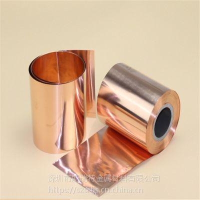 紫铜箔0.01 0.02 0.03 0.05高精铜箔导电紫铜带