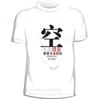 承德忆思诚休闲文化衫定制厂家