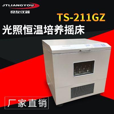金坛AG捕鱼王3dTS-211GZ光照恒温摇床 LED光源