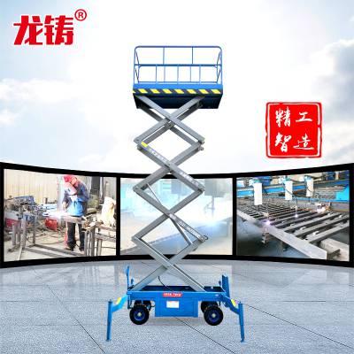 6米移动剪叉升降机 电动液压登高云梯 移动牵引平台高空作业维修登高车