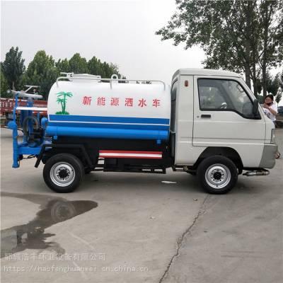 新能源电动四轮洒水车雾炮降尘车小型洒水车工地用道路清洗车