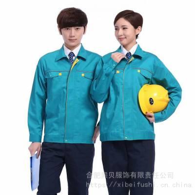 合肥长袖工作服定做,长袖工作服定做厂家-熙贝长袖工作服