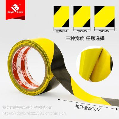 标识地板斑马线胶带警示地贴粘胶纸防护警告作用PVC防水东莞定做博美