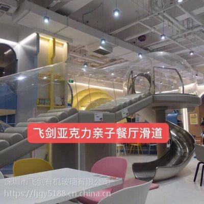 亚克力新款儿童亲子餐厅室内滑道设施 加厚安全 宝宝娱乐设施