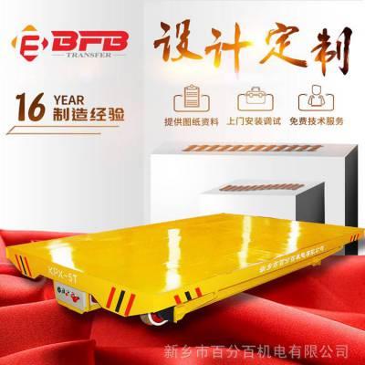 南通地区直销KPX-20t蓄电池供电型电动轨道平板车 节能环保型电动平板车