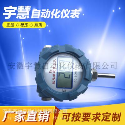 就地显示温度变送器SWZPB-440/240/4-20ma+hart/0.1%fs精度