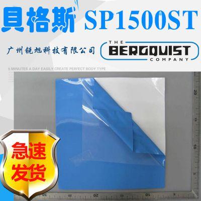 贝格斯Bergquist Sil-Pad 1500ST柔软型导热绝缘硅胶片SP1500ST