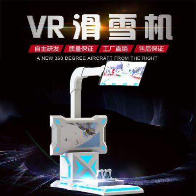 vr游戏设备一套vr虚拟现实体育体验设备vr滑雪机vr设备多少钱一套排行价格推荐对比