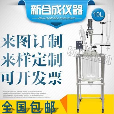 SF-10L双层玻璃反应釜 真空搅拌蒸馏新材料合成玻璃反应罐 可定做