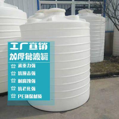 金华塑料储存罐|5吨塑料水桶价格|化工搅拌罐价格