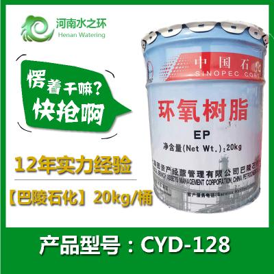 中石化环氧树脂 岳阳巴陵石化CYD-128 /20公斤包装 北京现货供应