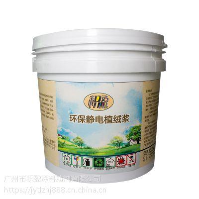 广州厂家供应静电植绒浆 印花植绒浆 成膜透明坚牢度强