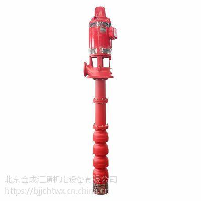 【北京消防泵厂家价格】轴流式深井消防泵厂家价格包验收