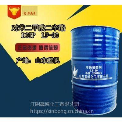 供应山东蓝帆 环保增塑剂 DOTP 200kg/桶