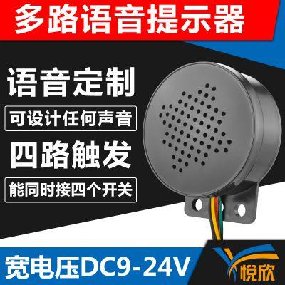 12V24V语音提示器多路触发语音定制喇叭USB换声音