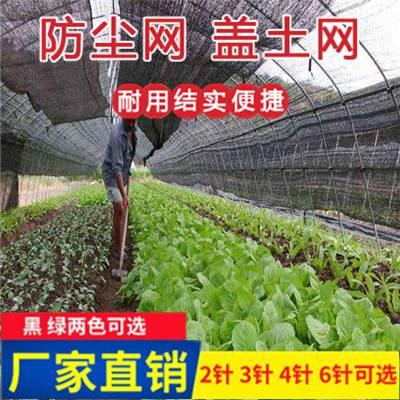 1.5针厂家直销绿色盖土网遮阳网防尘生产工艺4针