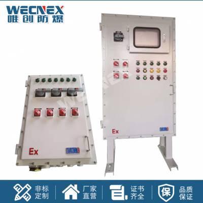 碳钢材质防爆控制箱立式防爆配电柜600*800唯创防爆配电箱接线箱