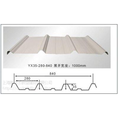 连云港市组合压型板YX35-280-840型墙面彩钢瓦 新之杰彩钢瓦厂家