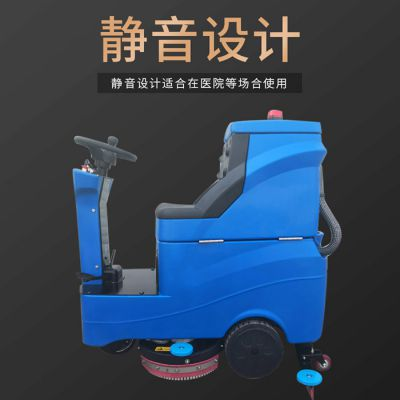 济宁集合达清洁设备(图)-驾驶式洗地机多少钱-辽宁洗地机