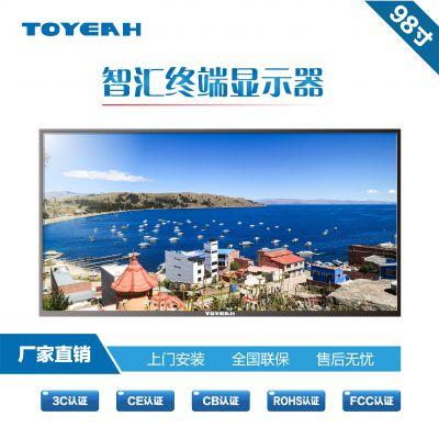 98寸智汇终端工业显示器,TOYEAH品牌,超高清显示