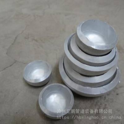 铝封头 铝管帽 焊接铝合金锅盖封头 铝管件厂家