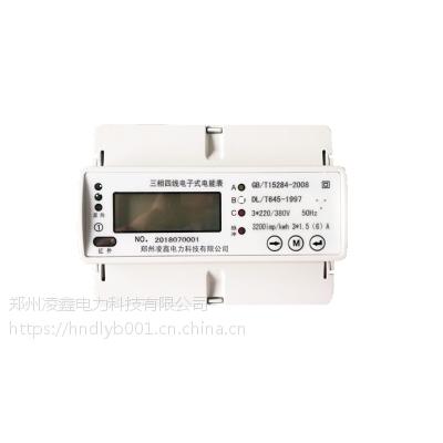 供应HS-P931,HS-P932导轨式电度表