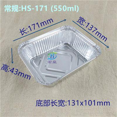 宏燊550ml保温保鲜快餐盒VX:150 15520037一次性铝箔餐盒厂家批发方形烧烤打包外卖饭盒