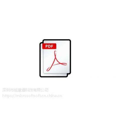 深圳代理供应Adobe acrobat 正版PDF软件