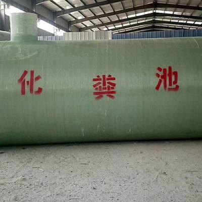 达拉特旗玻璃钢化粪池生产厂家