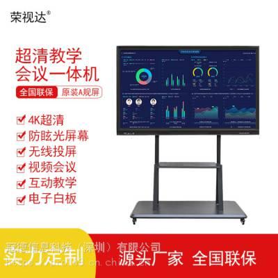 100寸多媒体触控会议平板远程会议触摸一体机教学会议