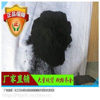 山西木质粉状活性炭厂家 化工污水生产原水脱色除臭精制粉状活性炭