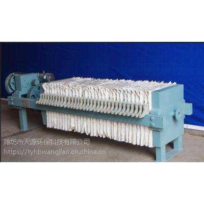 潍坊天源供应优质洗沙污泥脱水机 全自动液压厢式压滤机