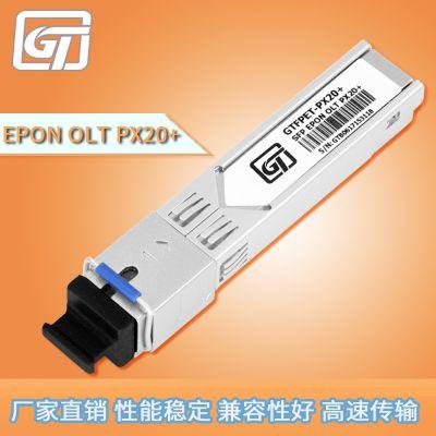光特通信 全新华为兼容EPON OLT SFP光模块 PX20+/PX20++/PX20+++ 可选