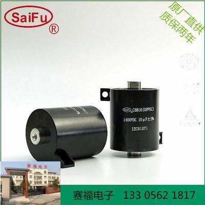 原厂供应赛福CBB16电容器-100uF大电流焊机电容器-逆变焊机电容器