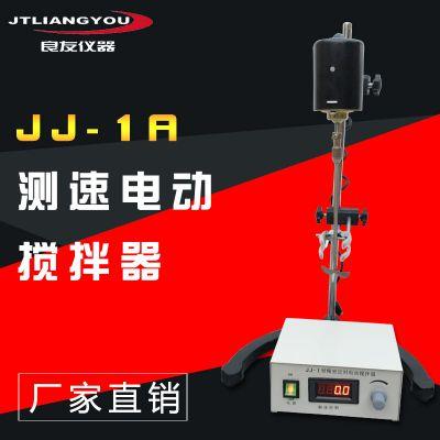 JJ-1A测速电动搅拌器实验室