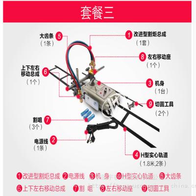 山东济宁腾宇品牌TYCG1-100半自动火焰切割机多少钱一台