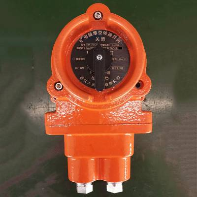 矿用转换开关照明电路转换开关KBH-6/127 六班电气专注矿用防爆电气