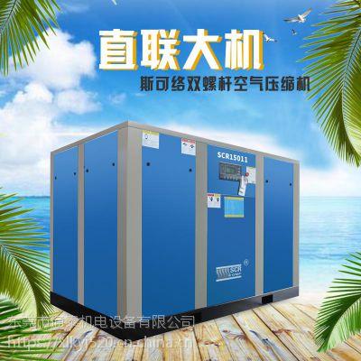 厂家直销斯可络直联110KW空气压缩机 喷涂工厂用大型节能空压机