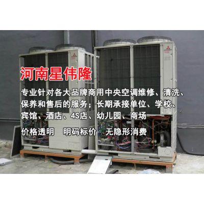 专业中央空调维修-专业中央空调维修清洗-星伟隆(推荐商家)