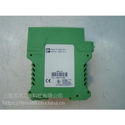Phoenix LS-EMLP (20X8) WH CUS 831971 添沐工业优势品牌